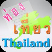 คำถามท่องเที่ยวไทยแลนด์ icon