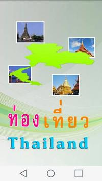 คำถามท่องเที่ยวไทยแลนด์ poster