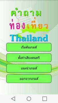 คำถามท่องเที่ยวไทยแลนด์ screenshot 1