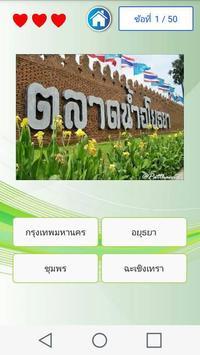 คำถามท่องเที่ยวไทยแลนด์ screenshot 2