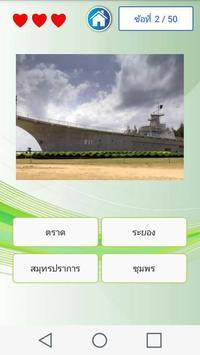 คำถามท่องเที่ยวไทยแลนด์ screenshot 3