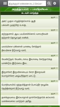 Thirukural screenshot 1