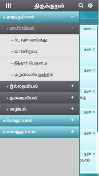 Thirukural screenshot 2