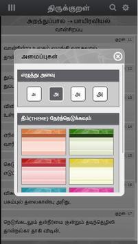 Thirukural screenshot 4