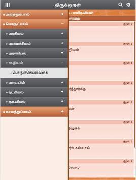Thirukural screenshot 5
