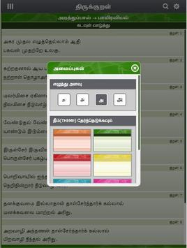 Thirukural screenshot 9