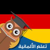 تعلم اللغة الألمانية icon