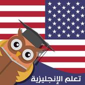تعلم اللغة الانجليزية بإتقان - الانجليزية ببساطة icon