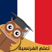 تعلم اللغة الفرنسية بالصوت icon