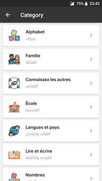 تعلم اللغة الفرنسية بإتقان - الفرنسية ببساطة screenshot 2