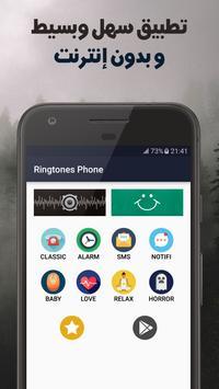 أجمل رنات الهاتف بدون أنترنت apk screenshot