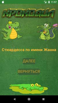Крокодил Угадай Слова apk screenshot