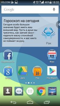Виджет - Гороскоп на сегодня apk screenshot
