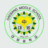 대방중학교 icon