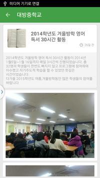 대방중학교 apk screenshot