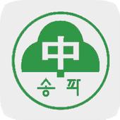 송파중학교 icon