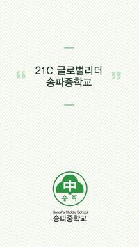 송파중학교 poster