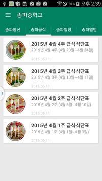 송파중학교 screenshot 1