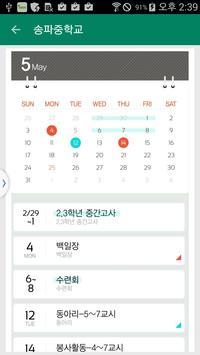 송파중학교 screenshot 2