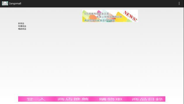 鞋念網路鞋坊-大尺碼女鞋 apk screenshot