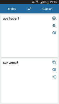 Russian Malay Translator apk screenshot