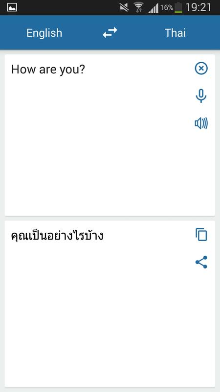 Line thai translator-7861
