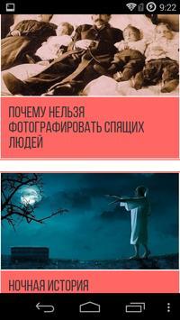 Страшные истории. Страшилки poster