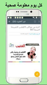 معلومة صحية كل يوم apk screenshot