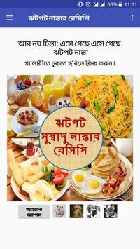 ঝটপট সুস্বাদু নাস্তার রেসিপি-jhotpot nastar recipe screenshot 1