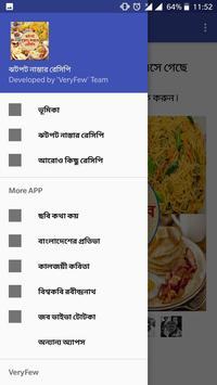 ঝটপট সুস্বাদু নাস্তার রেসিপি-jhotpot nastar recipe screenshot 6