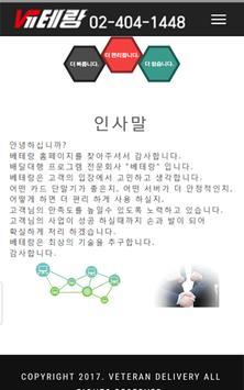 베테랑배달대행 poster