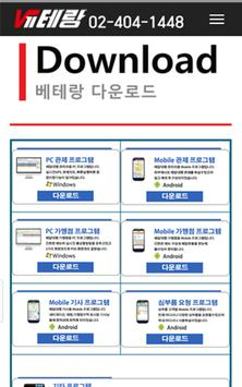 베테랑배달대행 apk screenshot