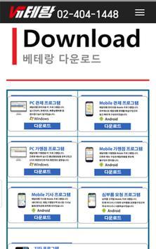 베테랑배달대행 screenshot 2