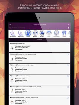 Дневник тренировок и питания + фитнес тренер screenshot 16