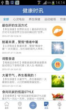 V健康 screenshot 3