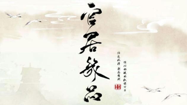官居幾品 poster