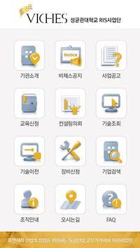 VICHES (도금의 빛 - 성균관대RIS사업단) apk screenshot
