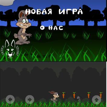 Зайчик приключение apk screenshot