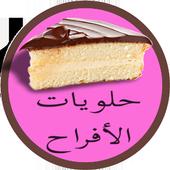 حلويات الأفراح icon