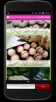 حلويات الأفراح apk screenshot
