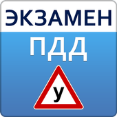 Экзамен ПДД. Билеты ГИБДД icon