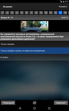 Экзамен ПДД. Билеты ГИБДД apk screenshot