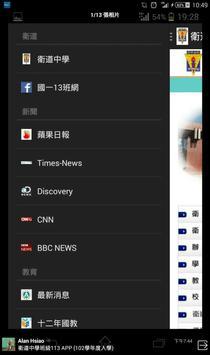 衛道中學班級app (102學年度入學 國一13版) apk screenshot