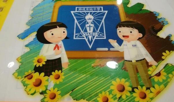 衛道中學班級app (102學年度入學 國一13版) poster