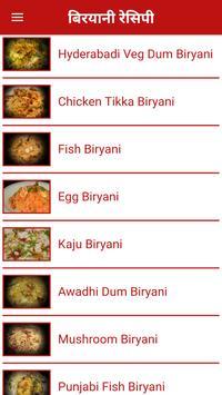 Biryani Recipes screenshot 1
