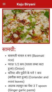 Biryani Recipes screenshot 4