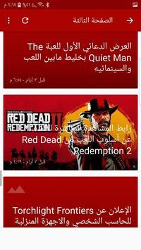 اخبار الالعاب Games News screenshot 3