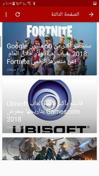 اخبار الالعاب Games News poster