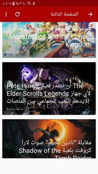 اخبار الالعاب Games News screenshot 2