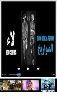 بالفيديو مهرجان لاء الصواريخ دقدق وفانكي - بدون نت screenshot 4